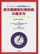 英文国際取引契約書の書き方 ロースクール実務家教授による 世界に通用する契約書の分析と検討 第3版 第1巻