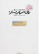 新コンピ・アナライズ ゾーンレベル 日刊コンピの革命戦術
