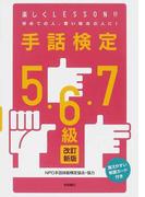 手話検定5・6・7級 覚えやすい単語カード付き 改訂新版