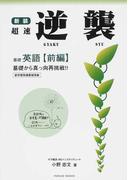 超速逆襲基礎英語 再挑戦単語帳+文法書+問題集 新装 前編 (PARADE BOOKS 再挑戦シリーズ)(Parade books)