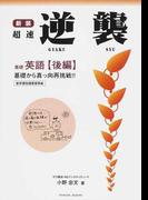 超速逆襲基礎英語 再挑戦単語帳+文法書+問題集 新装 後編 (PARADE BOOKS 再挑戦シリーズ)(Parade books)
