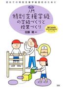 入門特別支援学級の学級づくりと授業づくり(ヒューマンケアブックス)