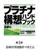プラチナ構想ハンドブック―「高齢化」のパワーで世界を変えろ!第2部 日本が今目指すべきこと