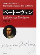 ベートーヴェン (作曲家・人と作品)