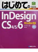 はじめてのInDesign CS4/5/6 ダウンロードサービス付 (BASIC MASTER SERIES)