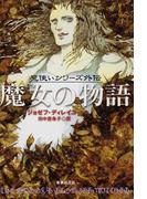 魔女の物語 (sogen bookland 魔使いシリーズ)