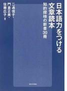 日本語力をつける文章読本 知的探検の新書30冊