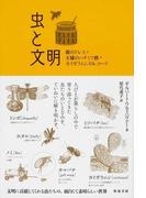 虫と文明 螢のドレス・王様のハチミツ酒・カイガラムシのレコード