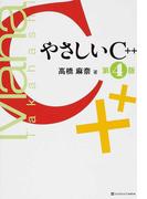 やさしいC++ 第4版