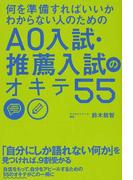 何を準備すればいいかわからない人のためのAO入試・推薦入試のオキテ55