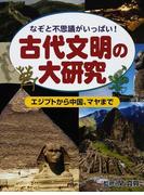 古代文明の大研究 なぞと不思議がいっぱい! エジプトから中国、マヤまで