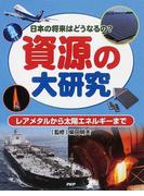 資源の大研究 日本の将来はどうなるの? レアメタルから太陽エネルギーまで
