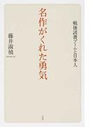 名作がくれた勇気 戦後読書ブームと日本人