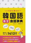 いちばん使える!韓国語日常会話辞典