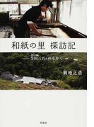 和紙の里探訪記 全国三百カ所を歩く