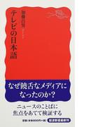 テレビの日本語 (岩波新書 新赤版)(岩波新書 新赤版)