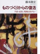 ものづくりからの復活 円高・震災に現場は負けない