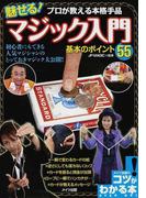 魅せる!マジック入門基本のポイント55 プロが教える本格手品 初心者にもできる人気マジシャンのとっておきマジック大公開!!
