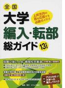 厳選ガイド全国大学編入・転部 13年度版