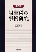 附帯税の事例研究 第4版
