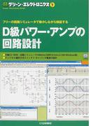 D級パワー・アンプの回路設計 フリーの回路シミュレータで動かしながら検証する (グリーン・エレクトロニクス)