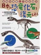 日本の恐竜化石を復元しよう 恐竜を発掘して完全復元