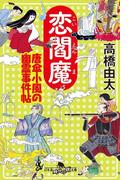 恋閻魔 唐傘小風の幽霊事件帖(幻冬舎時代小説文庫)