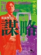 謀略 仮面警官V(幻冬舎文庫)