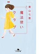 魔法使いクラブ(幻冬舎文庫)