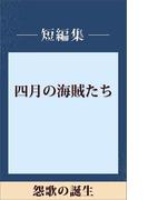 怨歌の誕生 【五木ノベリスク】(五木寛之ノベリスク)