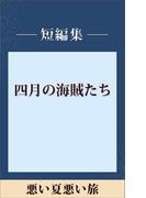 悪い夏 悪い旅 【五木ノベリスク】(五木寛之ノベリスク)
