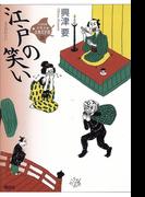 江戸の笑い(21世紀版少年少女古典文学館)