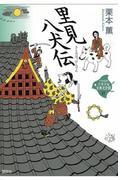 里見八犬伝(21世紀版少年少女古典文学館)