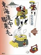 東海道中膝栗毛(21世紀版少年少女古典文学館)