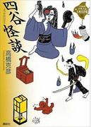 四谷怪談(21世紀版少年少女古典文学館)