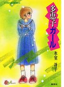多恵子ガール(コバルト文庫)