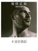 室伏広治 孤独な王者(文春e-book)