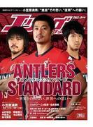 Jリーグサッカーキング2012年9月号(Jリーグサッカーキング)
