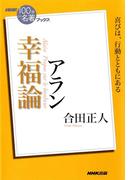 NHK「100分de名著」ブックス アラン 幸福論(NHK「100分de名著」ブックス )