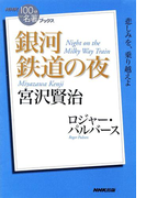 NHK「100分de名著」ブックス 宮沢賢治 銀河鉄道の夜(NHK「100分de名著」ブックス )