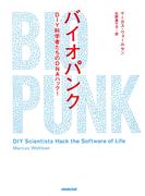 バイオパンク ―DIY科学者たちのDNAハック!(翻訳書)