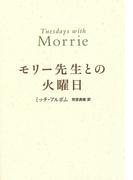 モリー先生との火曜日(翻訳書)