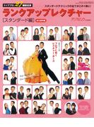 ランクアップレクチャー「スタンダード編」/月刊ダンスビュウ2010年7月号増刊