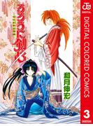 るろうに剣心―明治剣客浪漫譚― カラー版 3(ジャンプコミックスDIGITAL)