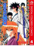 るろうに剣心―明治剣客浪漫譚― カラー版 4(ジャンプコミックスDIGITAL)