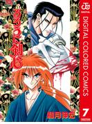 るろうに剣心―明治剣客浪漫譚― カラー版 7(ジャンプコミックスDIGITAL)