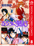 るろうに剣心―明治剣客浪漫譚― カラー版 8(ジャンプコミックスDIGITAL)