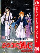 るろうに剣心―明治剣客浪漫譚― カラー版 10(ジャンプコミックスDIGITAL)