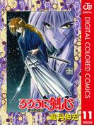 るろうに剣心―明治剣客浪漫譚― カラー版 11(ジャンプコミックスDIGITAL)