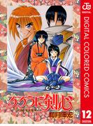 るろうに剣心―明治剣客浪漫譚― カラー版 12(ジャンプコミックスDIGITAL)